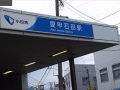 takamori2-aikouisidaeki-sentyuri