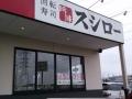 takamori2-susiro-sentyuri
