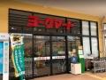 takamori2-yokumato-sentyuri