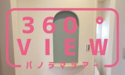 【新築】茅ヶ崎市南湖 2丁目 3,480万円/ライブバージョン