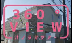 ご成約【新築】平塚市札場町/ライブバージョン