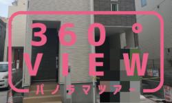 ご成約【新築】藤沢市藤が岡 2丁目/ライブバージョン